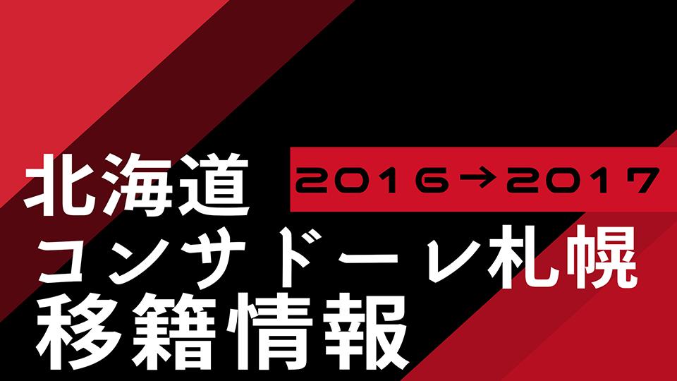 北海道コンサドーレ札幌 2017移籍情報