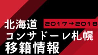北海道コンサドーレ札幌 2018移籍情報