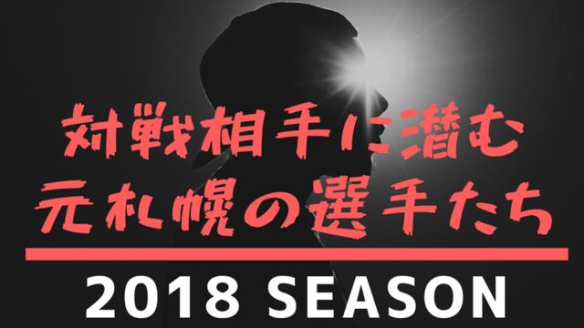 対戦相手に潜む本札幌の選手たち 2018シーズン