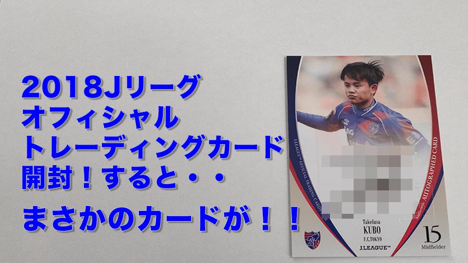 2018Jリーグオフィシャルトレーディングカード 開封