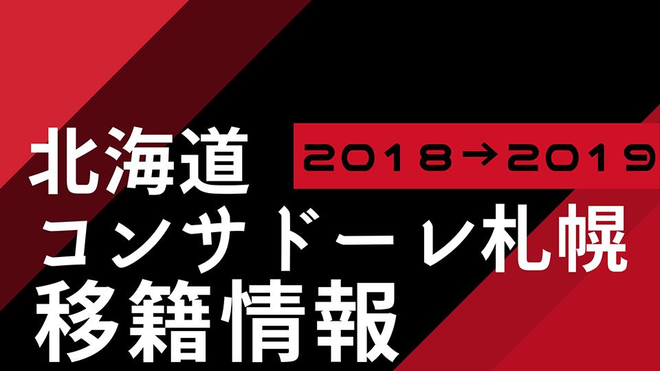 北海道コンサドーレ札幌 2019移籍情報
