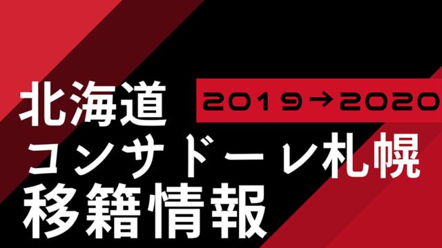北海道コンサドーレ札幌 2020年シーズンへ 移籍・補強情報まとめ