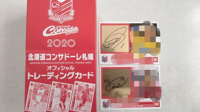 2020北海道コンサドーレ札幌オフィシャルトレーディングカード