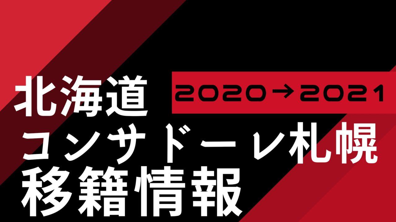 北海道コンサドーレ札幌 2021移籍情報