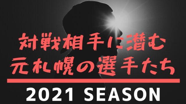 対戦相手に潜む本札幌の選手たち 2021シーズン